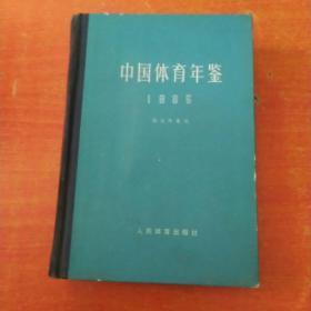 中国体育年鉴1986