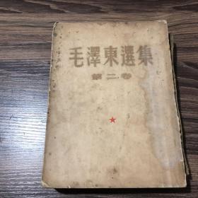 毛泽东选集第二卷1952年一版一印