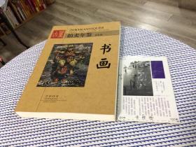 2008古董拍卖年鉴:书画(全彩版)