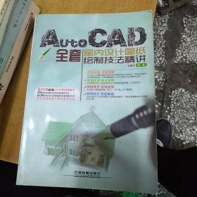 AutoCAD全套室内设计图纸绘制技法精讲附DVD光盘1张
