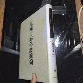 民国上海年鑑汇编9上海年鑑1937 1