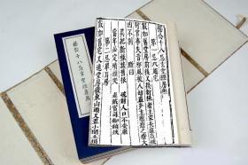 【复印件】李淳风六壬课+杨公十八忌玄空经房煞本