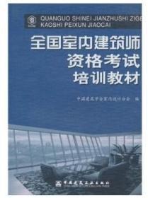 全国室内建筑师资格考试培训教材 中国建筑学会室内设计分会 中国建筑工业出版社 9787112056910