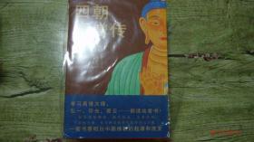 四朝高僧传(简体横排标点本,全5册):高僧传+续高僧传+宋高僧传+大明高僧传
