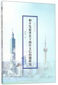 和平发展背景下两岸互信问题研究/台湾研究系列