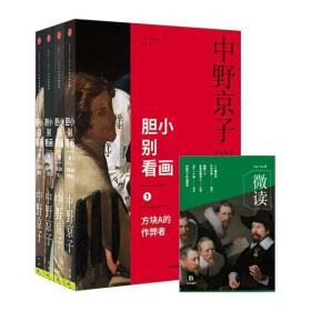胆小别看画系列(共4册) 中野京子 著 小顾聊绘画 高阶秀尔 中信出版社图书  正版书籍