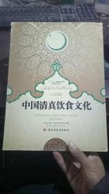 """""""十一五""""国家重点图书出版规划教材项目:中国清真饮食文化"""