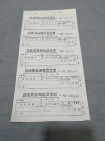 上世纪八十年代临安县昌化贸易部批发发票一套(有统一发票专用章)