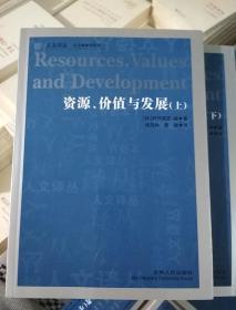 资源、价值与发展(上下)