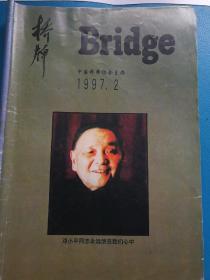 桥牌1997(2)