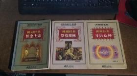 《圣经旧约》批判 全三册