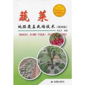 蔬菜地膜覆盖栽培技术(第四版)