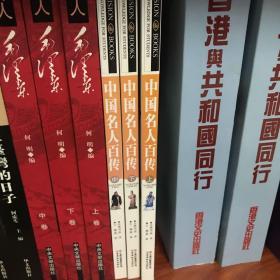中国名人百传(上中下)