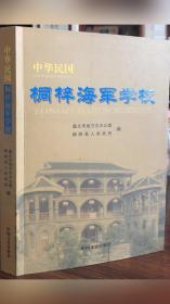 中华民国桐梓海军学校