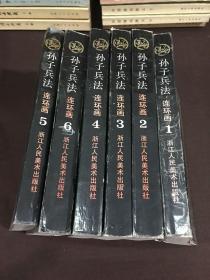 孙子兵法(连环画1-6册)