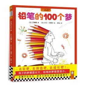 铅笔的100个梦