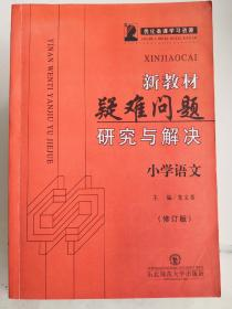 新教材疑难问题研究与解决.小学语文