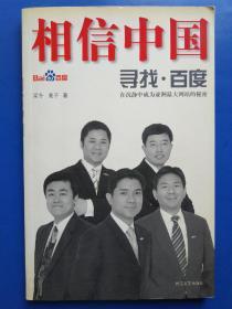 相信中国:寻找百度