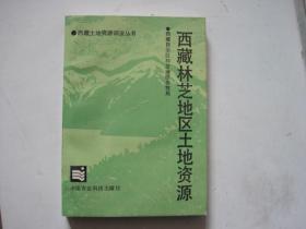 西藏林芝地区土地资源