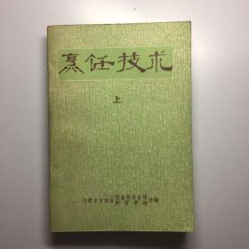 烹饪技术1977年内蒙古有毛主席语录