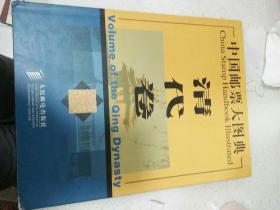 【硬精装】《中国邮票大图典——清代卷》1999年1版1刷仅印5000册