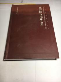 沈尹默论坛论文集