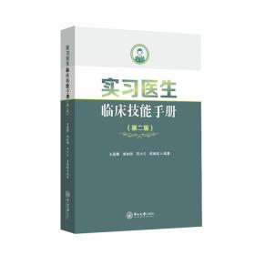 实习医生临床技能手册(第2版)