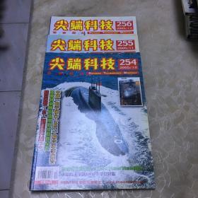 尖端科技 军事杂志2005年 254+255+256(三期合售)