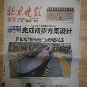 北京晚报(2019年1月5日,共16版面)