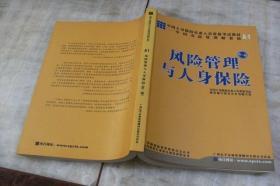 风险管理与人身保险(第二版  平装16开  2011年3月印行  有描述有清晰书影供参考)