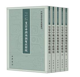 皇宋中兴两朝圣政辑校(中国史学基本典籍丛刊 32开平装 全五册)