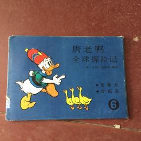 唐老鸭全球探险记   6 馆藏
