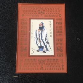 孔子诞生二千五百四十周年邮票