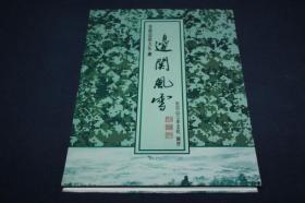 边关风雪  ==  长白山国画册页