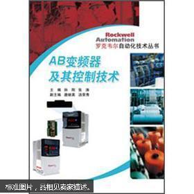 【正版】AB变频器及其控制技术