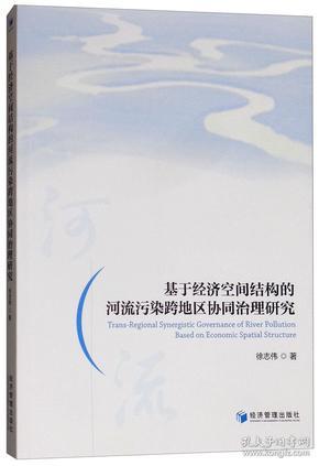 基于经济空间结构的河流污染跨地区协同治理研究