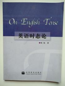 On English Tense英语时态论