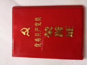 优秀共产党员荣誉证