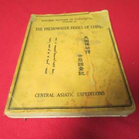 美国博物馆中亚调查卷  1943年