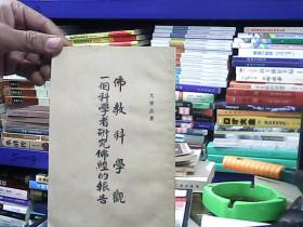 佛教科学观一个科学者研究佛经的报告