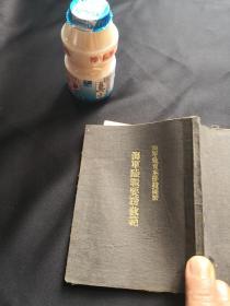 《海军陆戦要务教范》海军陆战要务教范 ,日版军事古书收藏之九, 早已绝版 ,很小开本(迷你),1910年版本,书后有附图两张