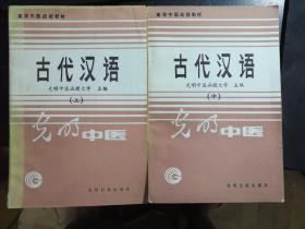 高等中医函授教材 : 古代汉语(上 中)2册合售