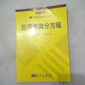 研究生教学丛书:应用常微分方程(科学版)