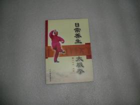 日常养生太极拳  人民体育出版社  P1499-14