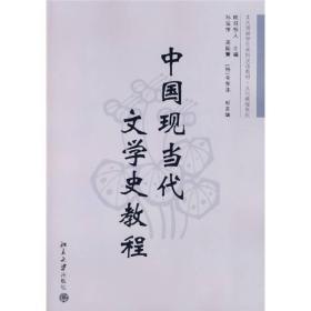 中国现当代文学史教程(划线多)