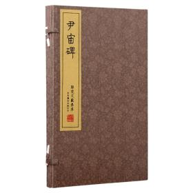 全新正版 《尹宙碑》 一函一册线装  北京联合出版社