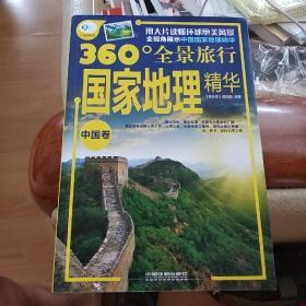 国家地理精华(中国卷)