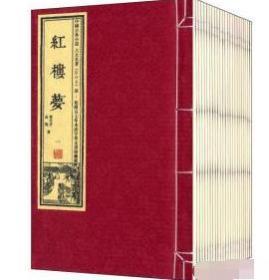 正版  红楼梦(4函24册)---中国古典小说六大名著9D08e