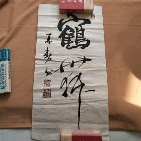 中国书法家协会创始人之一 杨再春 书法作品一幅(68*35)