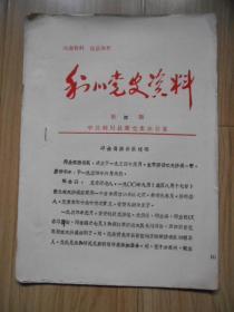利川党史资料 第四期:邱金高游击队述略   16开打印本  见书影及描述